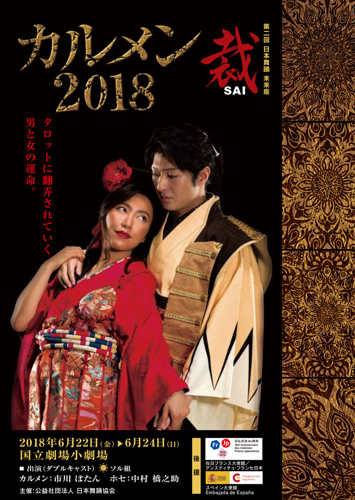 第二回日本舞踊 未来座 裁「カルメン2018」ポスター裏