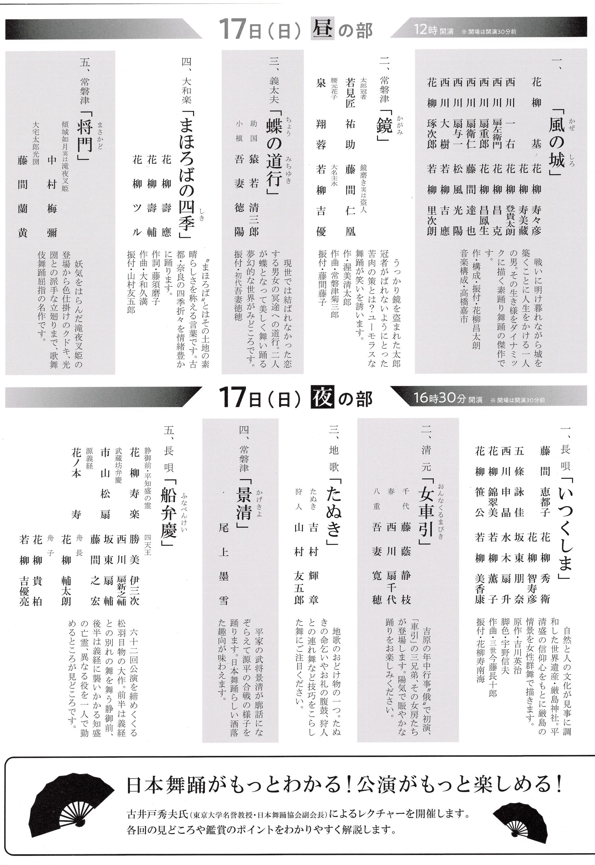第六十二回 日本舞踊協会公演ポスター裏