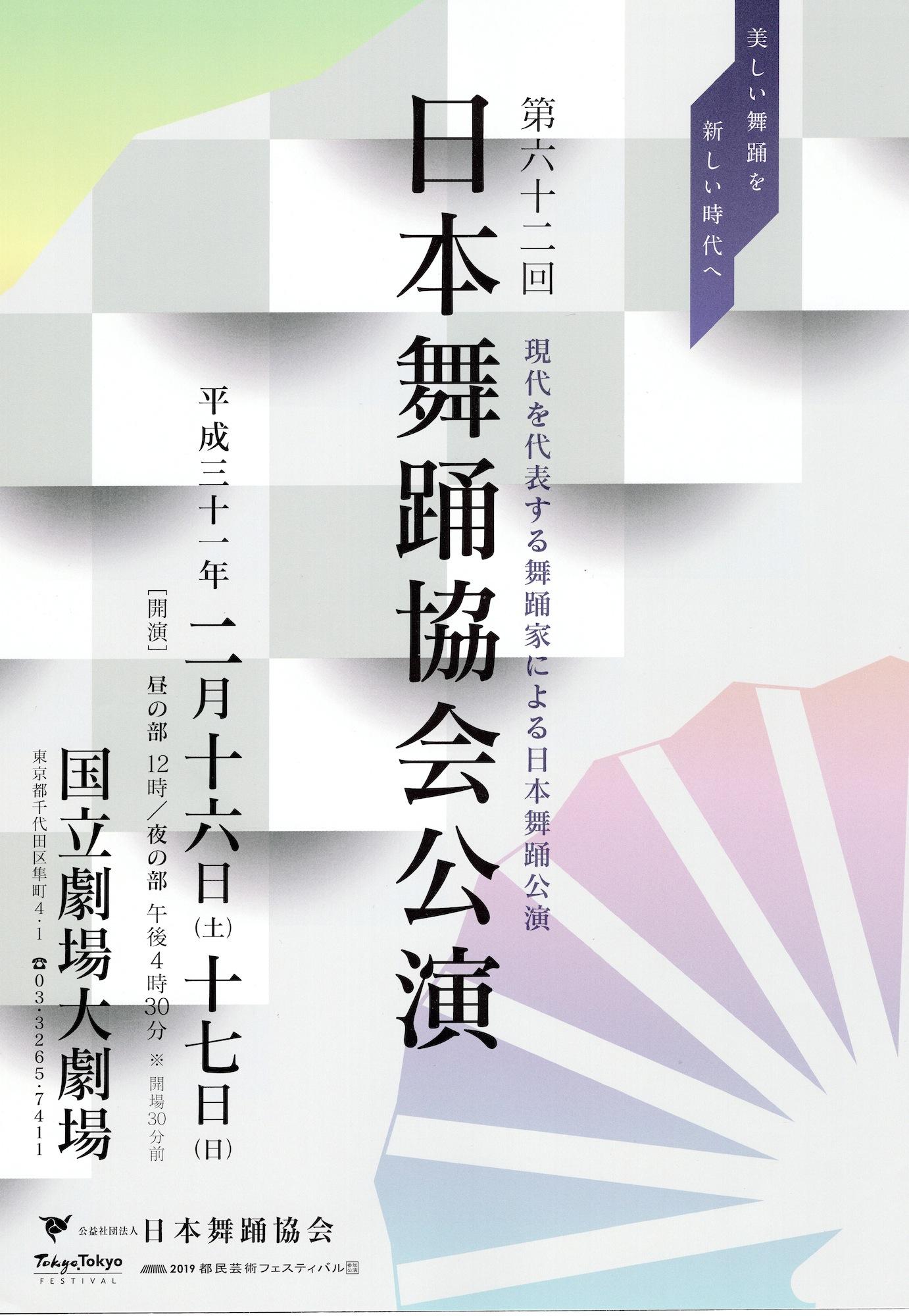 第六十二回 日本舞踊協会公演ポスター