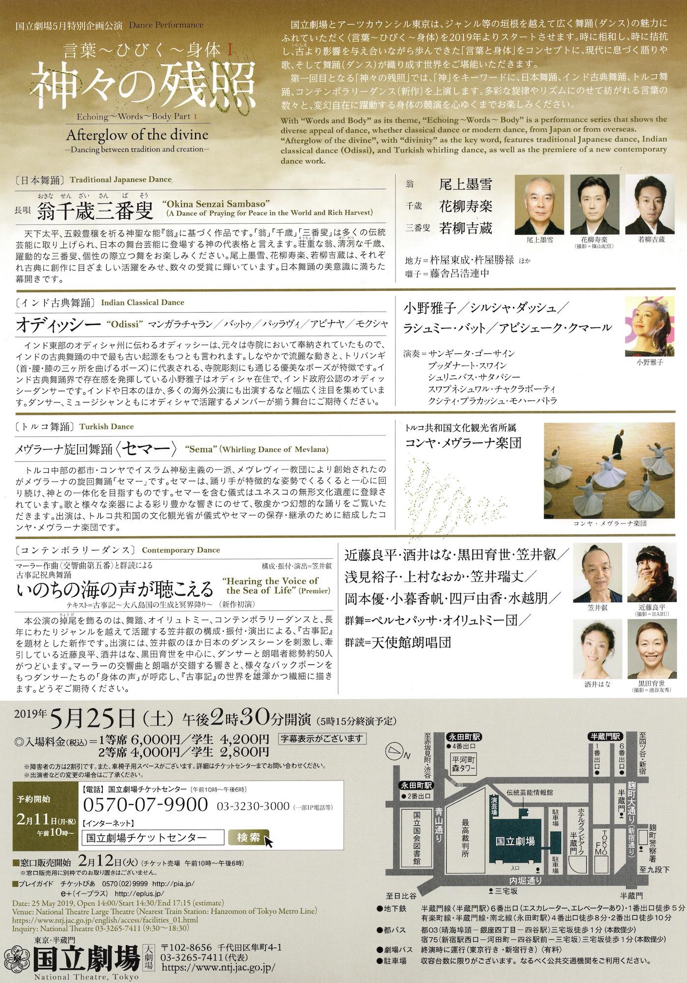 国立劇場5月特別企画公演「神々の残照」ポスター裏