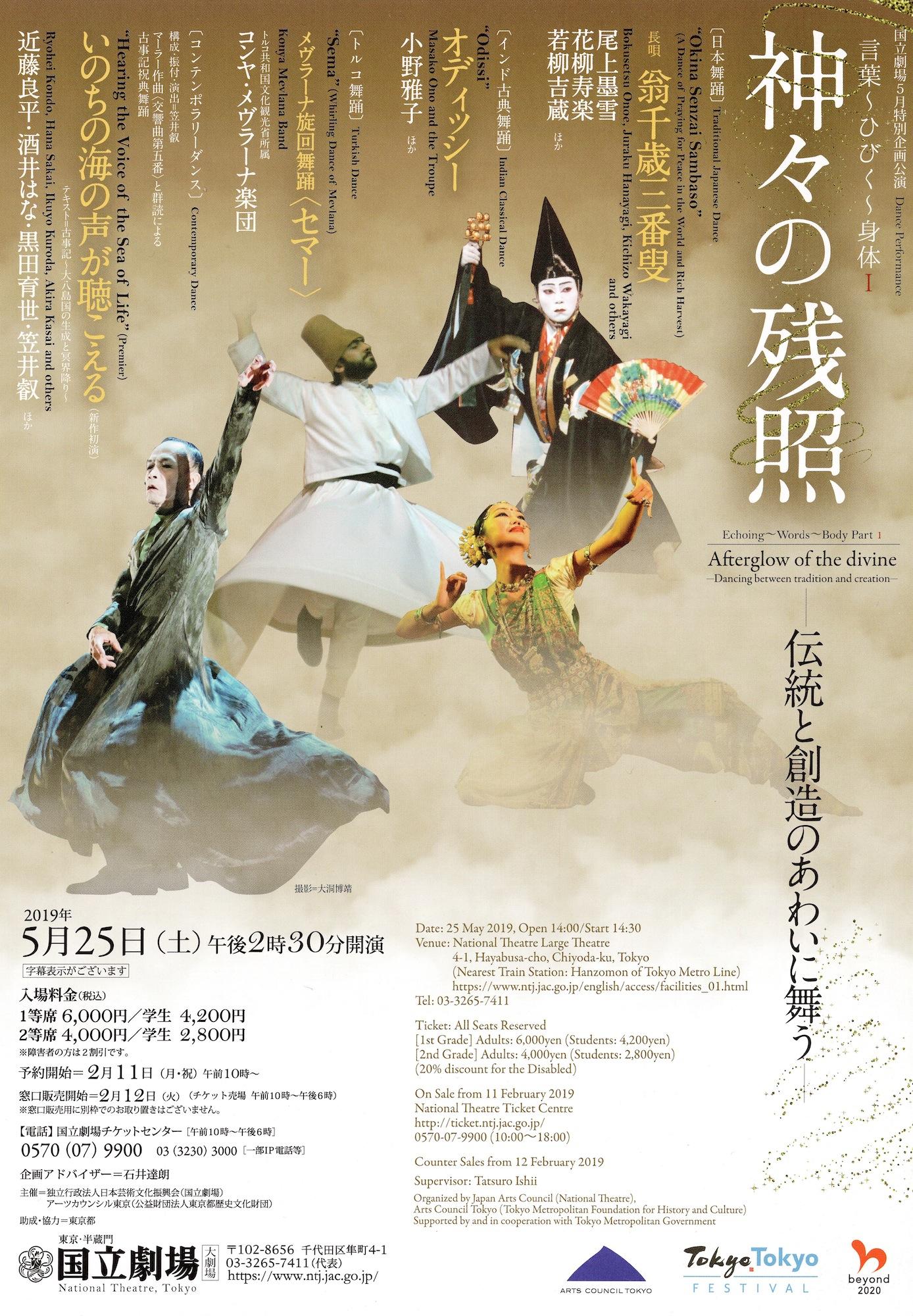 国立劇場5月特別企画公演「神々の残照」