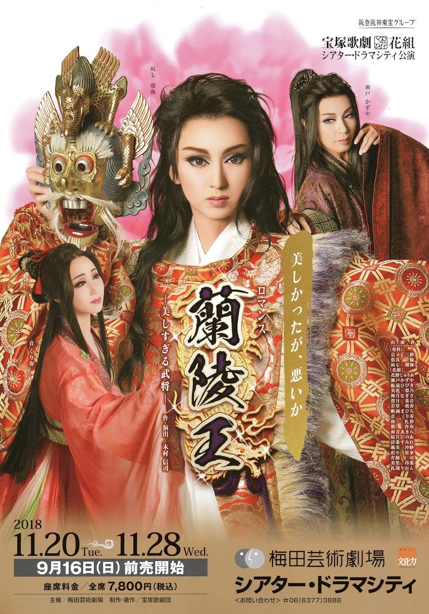 宝塚歌劇花組シアタードラマシティ公演「蘭陵王(らんりょうおう)」ポスター