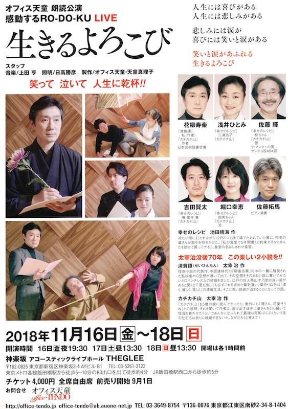 オフィス天童朗読公演「生きるよろこび」ポスター裏
