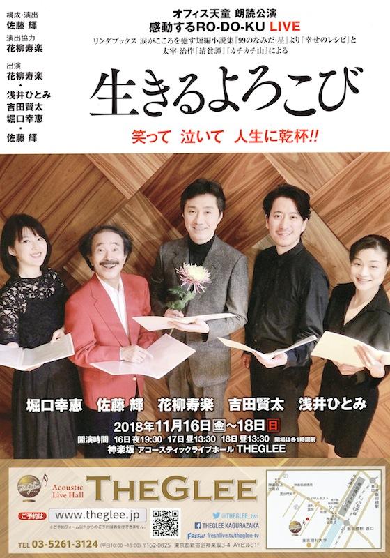 オフィス天童朗読公演「生きるよろこび」