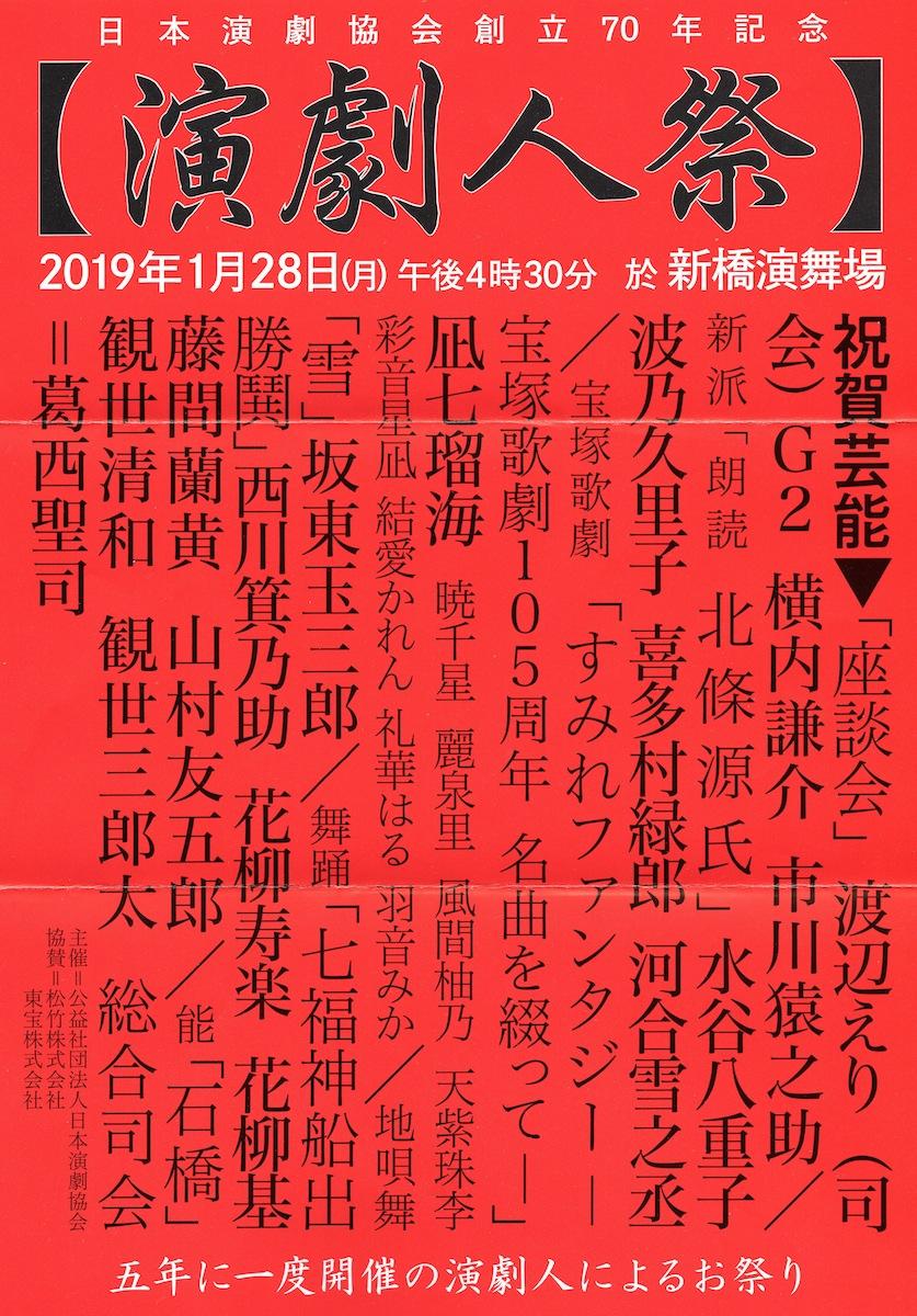 日本演劇協会創立70年記念「演劇人祭」ポスター