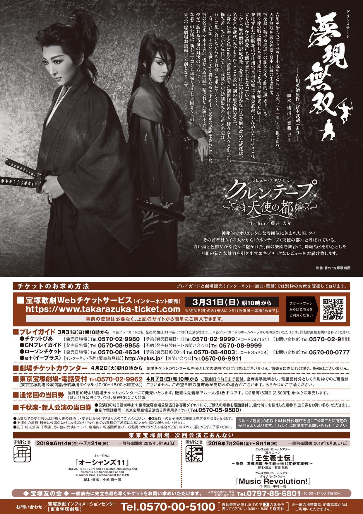 宝塚歌劇団月組公演「夢現無双 -吉川英治原作「宮本武蔵」より-」ポスター裏