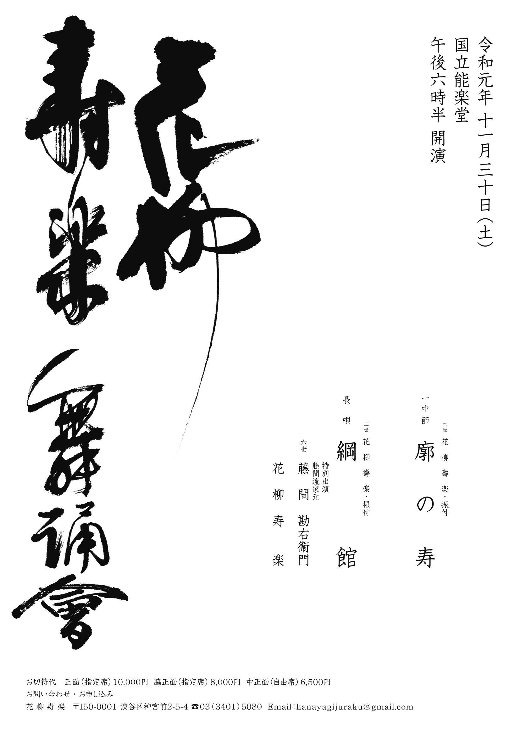 第四回「花柳寿楽舞踊會」ポスター