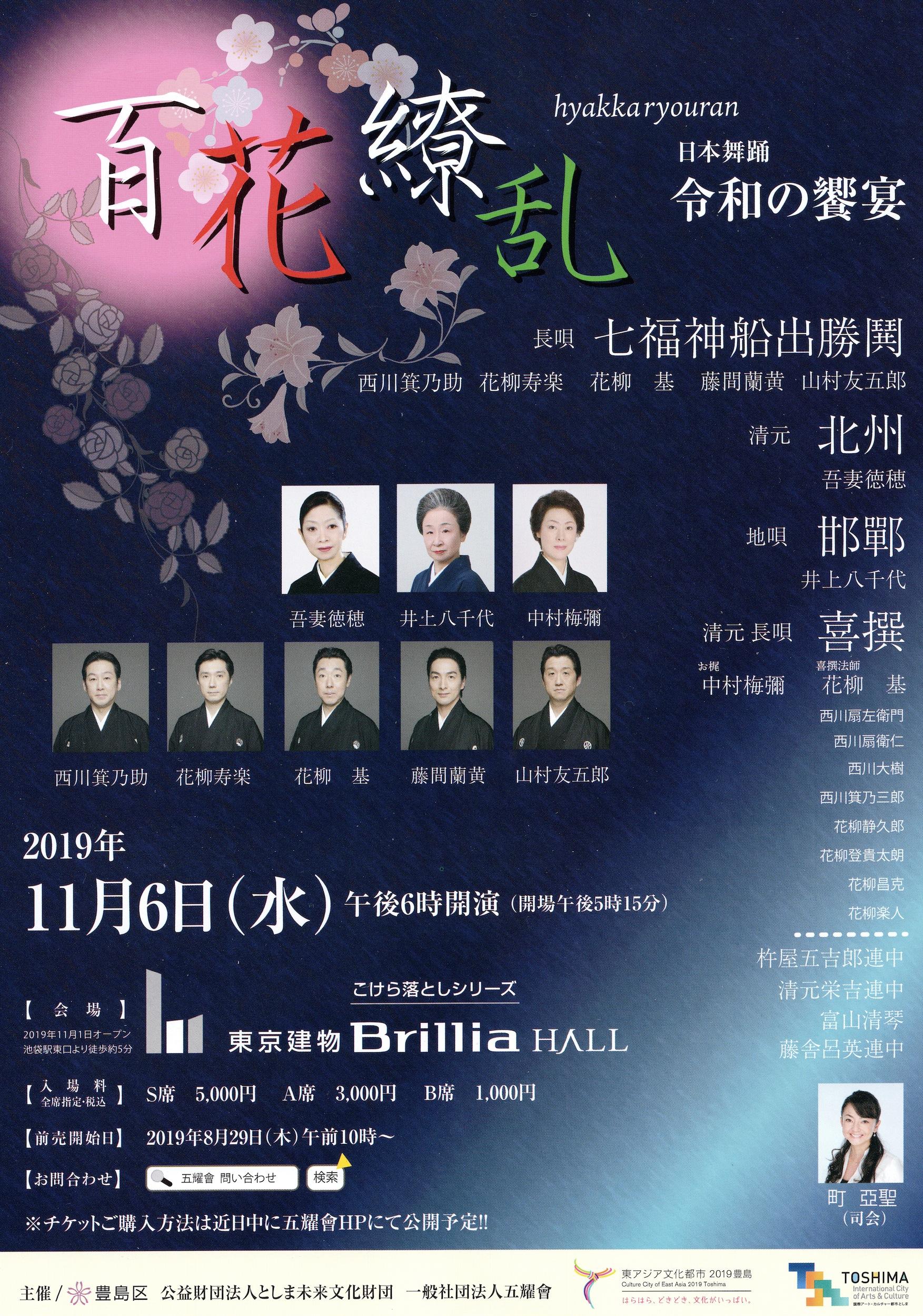 日本舞踊 令和の饗宴「百花繚乱」ポスター