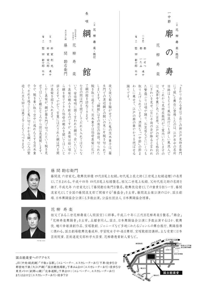 第四回「花柳寿楽舞踊會」ポスター裏
