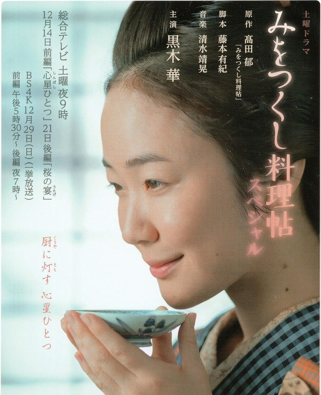 NHK「みをつくし料理帖」スペシャルポスター
