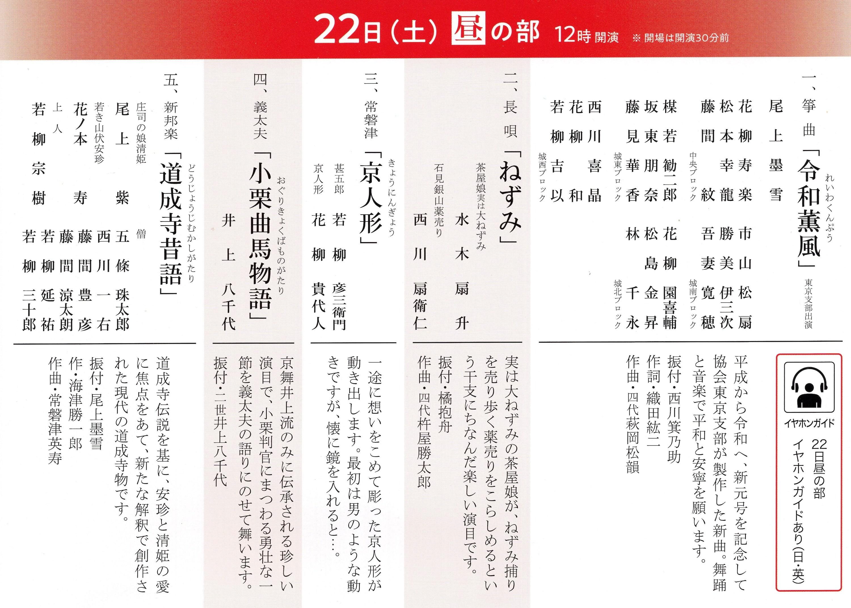 第63回日本舞踊協会公演ポスター裏