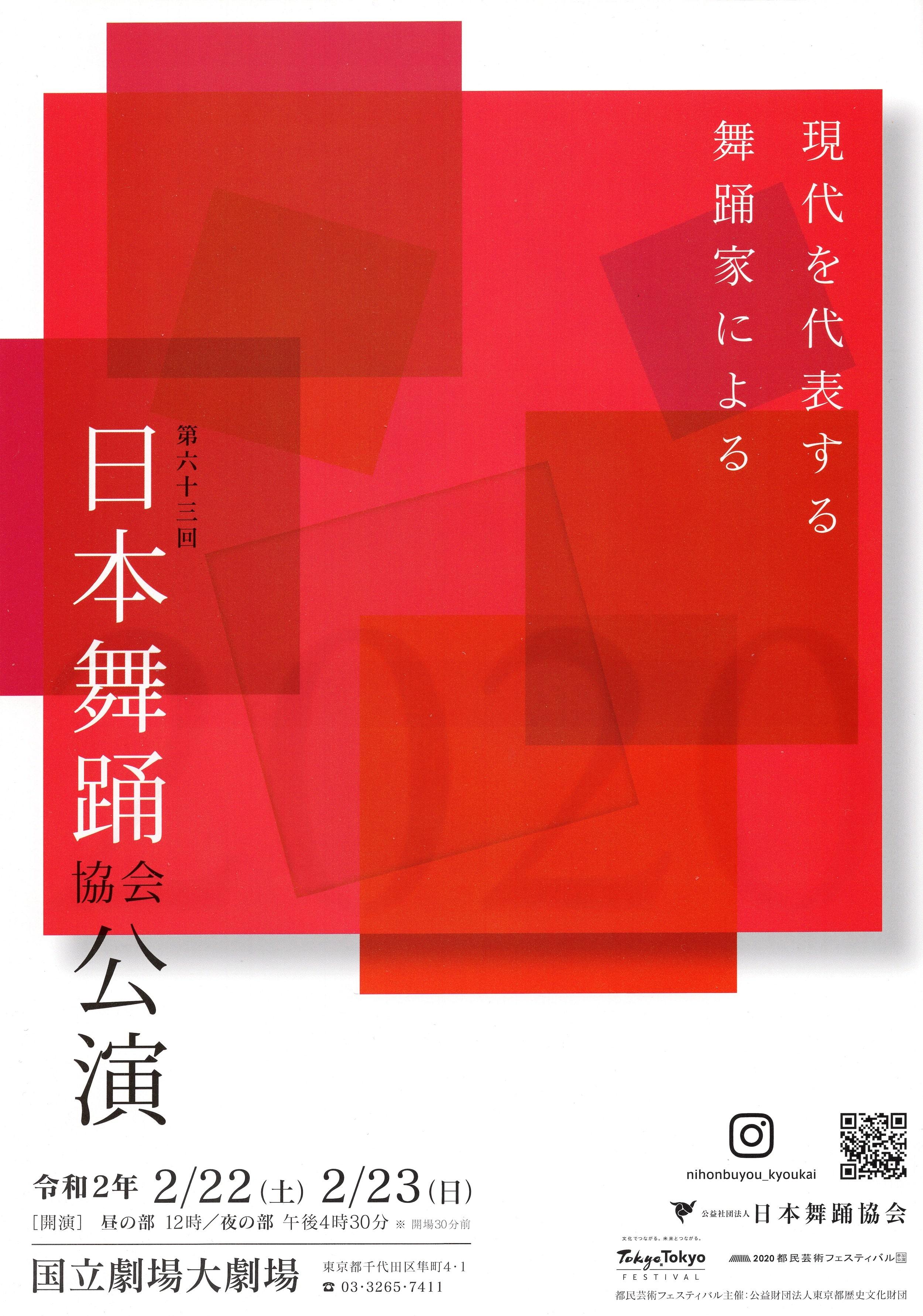 第63回日本舞踊協会公演ポスター