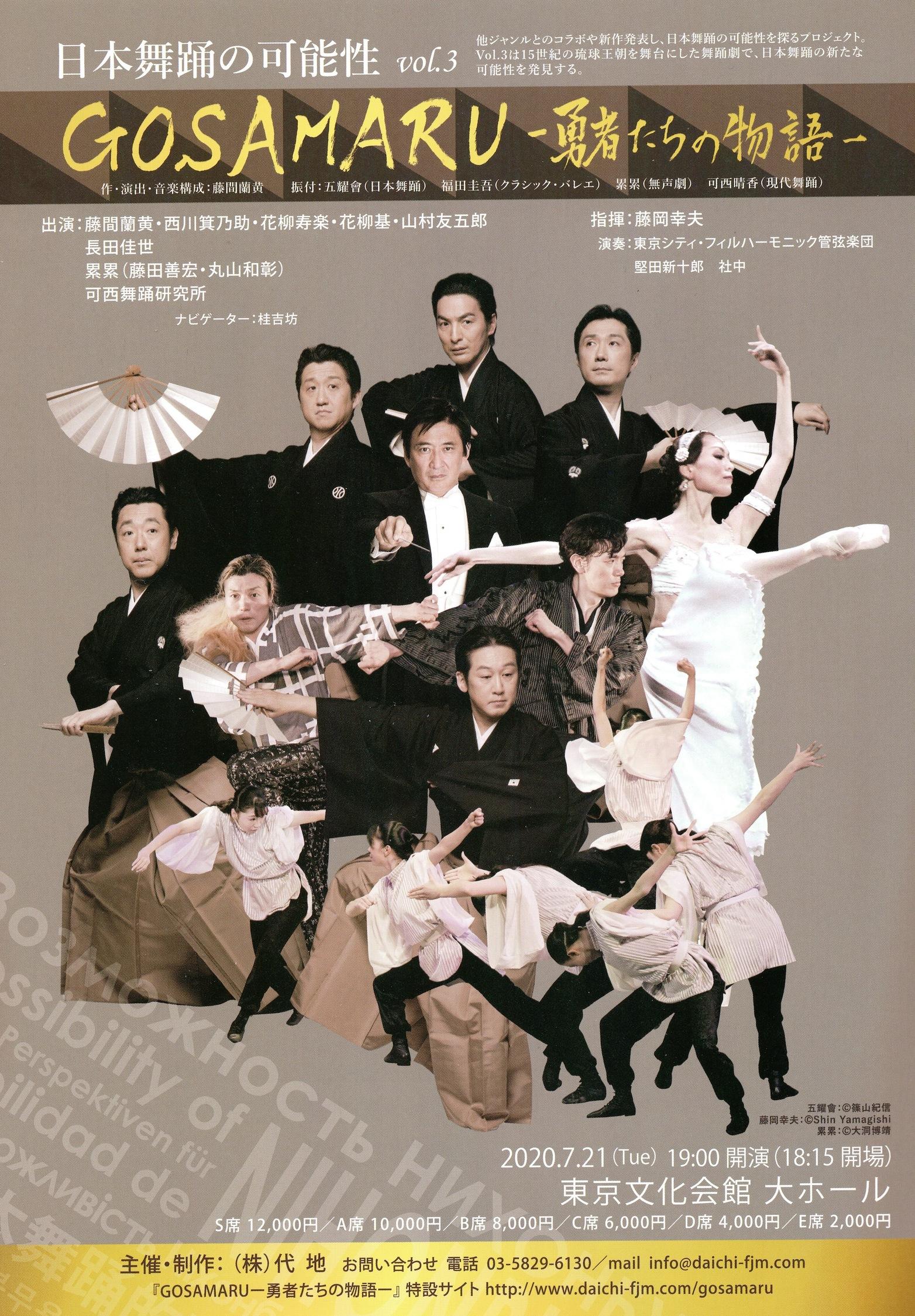 日本舞踊の可能性 VOL.3 『GOSAMARU(護佐丸)〜勇者たちの物語」ポスター