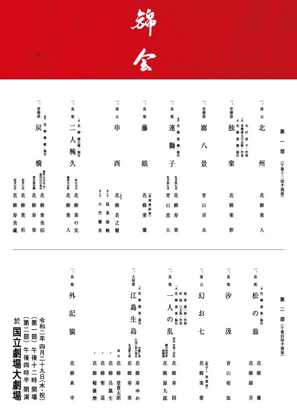 第91回「錦会」ポスター