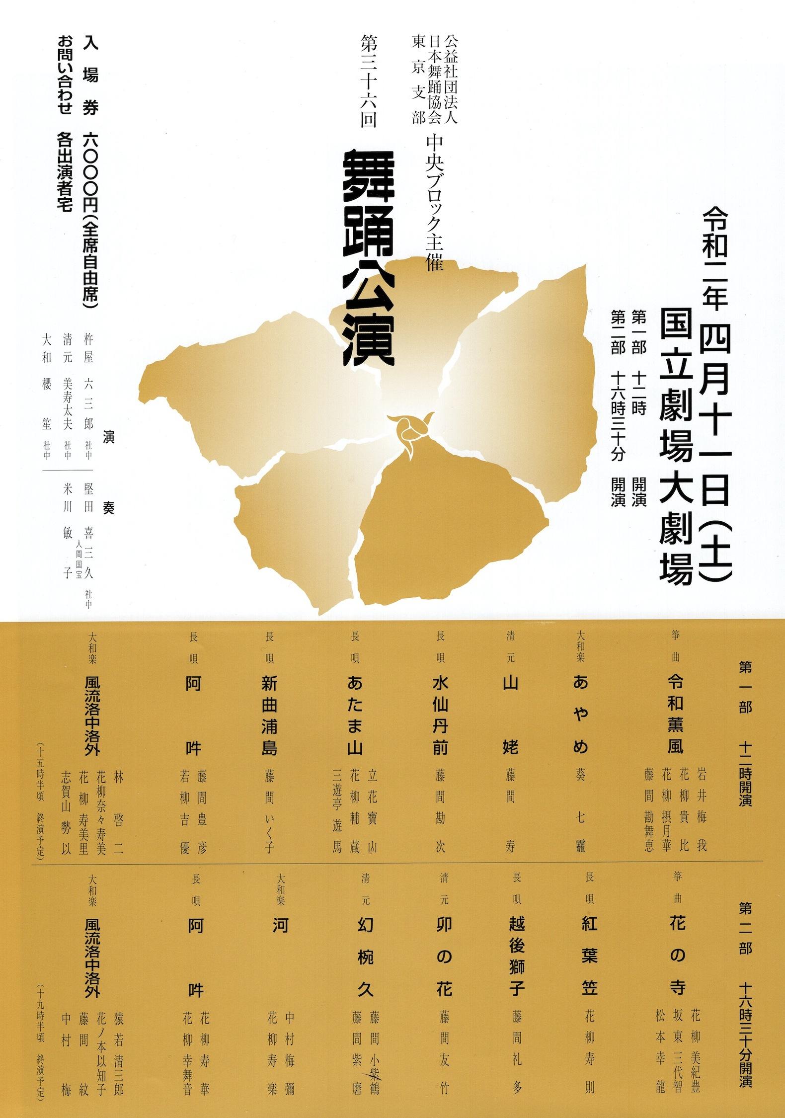 第36回日本舞踊協会中央ブロック舞踊公演ポスター