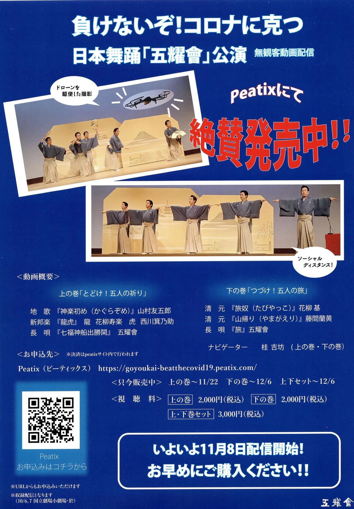 負けないぞ!コロナに克つ 日本舞踊「五耀會」公演 無観客動画配信ポスター
