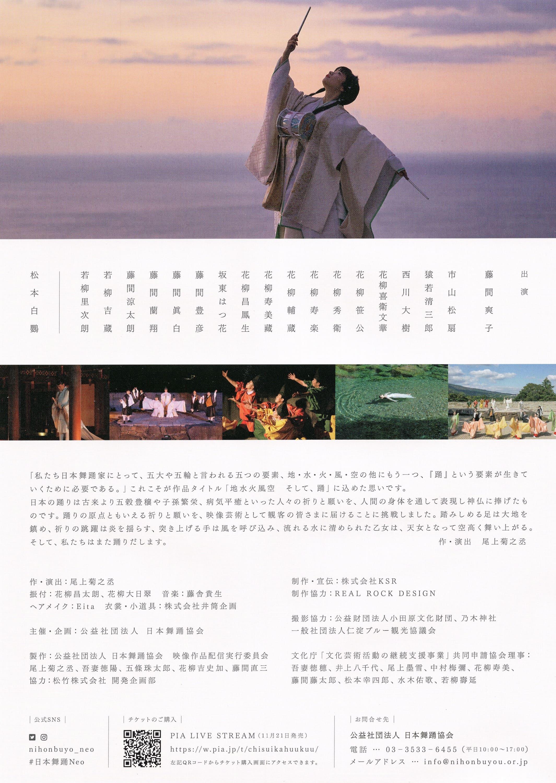 (公社)日本舞踊協会 映像作品配信 〜日本舞踊Neo〜「地水火風空 そして、踊」ポスター裏