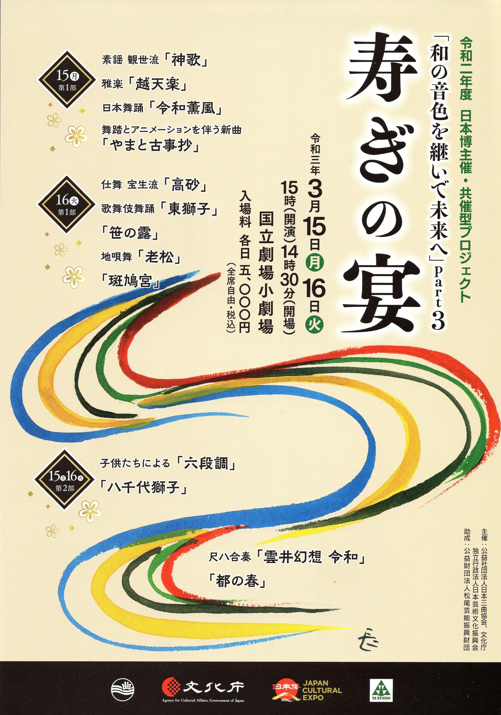 令和二年度 日本博主催・共催型プロジェクト「寿ぎの宴」ポスター