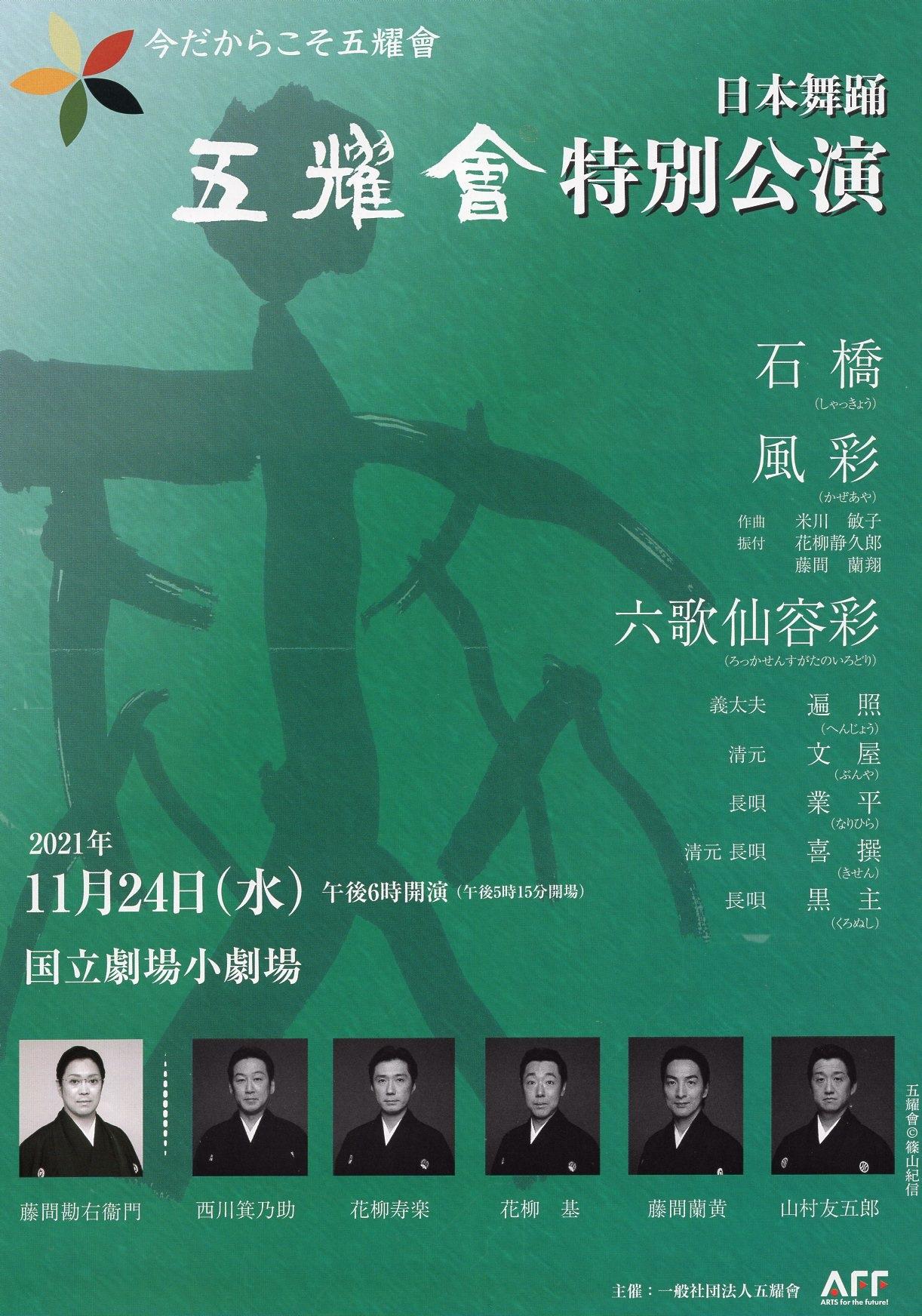 日本舞踊「五耀會特別公演」ポスター